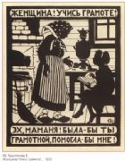 Vintage Russian poster - Learn to read and write 1923